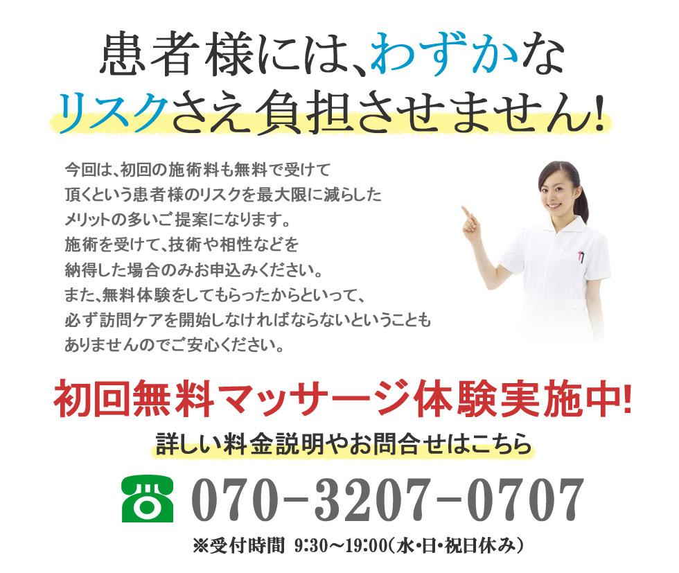 川口市無料体験リハビリマッサージ電話番号