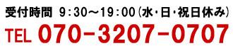 アミュー在宅マッサージ川口店電話番号