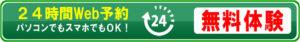川口市を中心に戸田市、蕨市、草加市、越谷市、さいたま市、和光市、東京都北区(赤羽)、板橋区などにお住まいで、後期高齢者の方で脳梗塞のリハビリマッサージなら出張訪問のアミュー川口 無料リハビリマッサージ体験24時間web予約