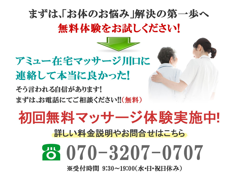 川口市の訪問リハビリマッサージの無料体験はリスクなくご利用できるので、まずはお電話ください。